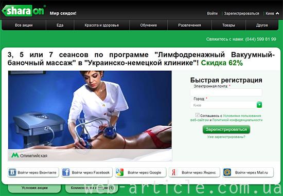 Мелкий украинский сайт-купонатор