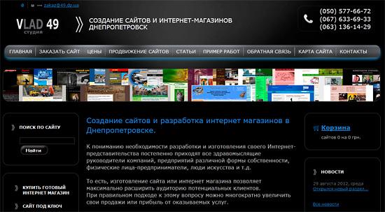 Некиевская веб-студия