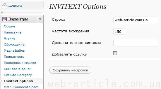 Настройка Invitext