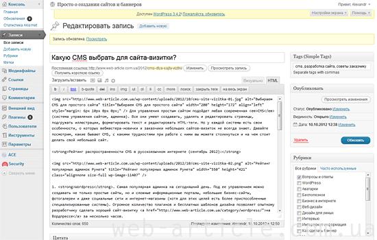 Самый лучший движок для сайта 2012 купить vpn server