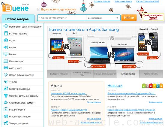 Сайт сравнения цен на товары