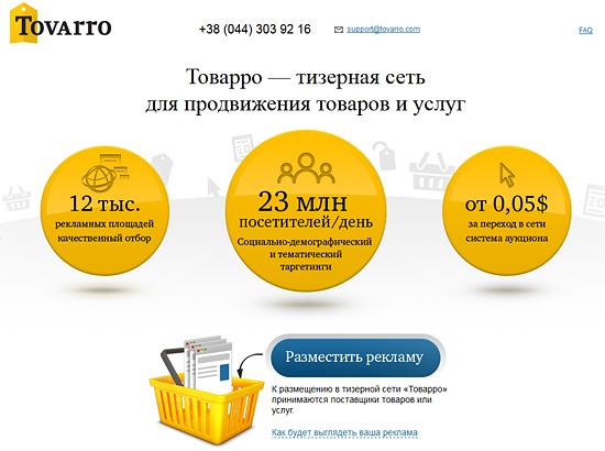 Обзор тизерной сети Товарро
