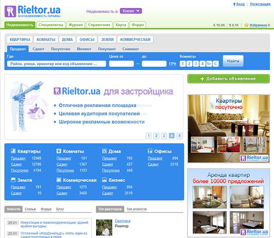 Главная страница сайта rieltor.ua