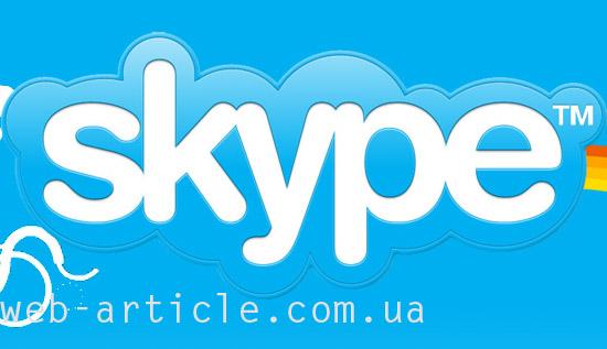 Секретность Skype