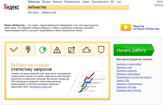 Яндекс для вебмастера