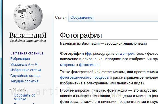 Загрузка фотографий в википедию
