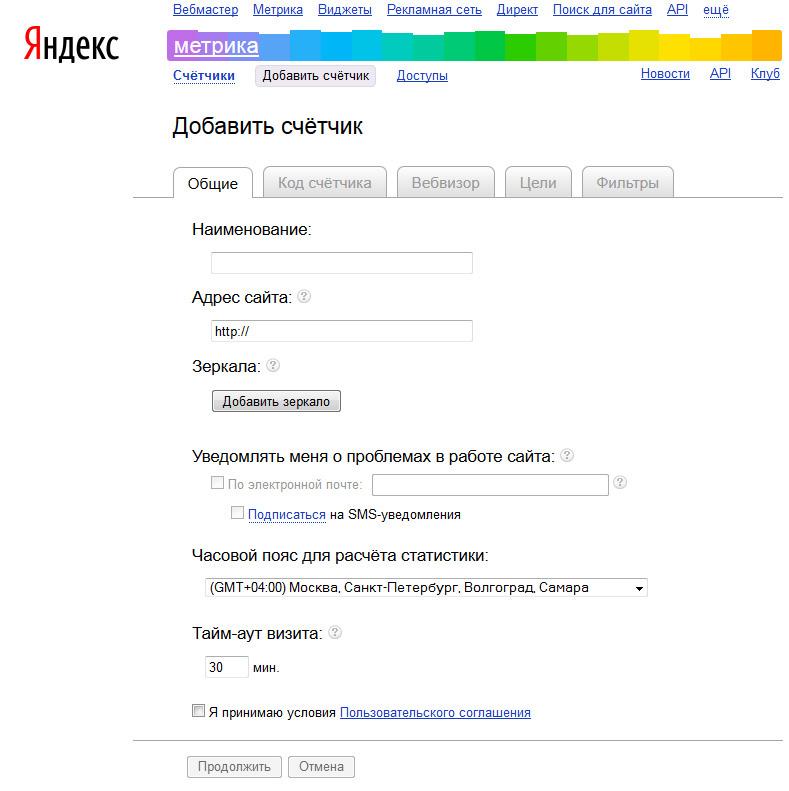 Добавление сайта в Яндекс.Метрику