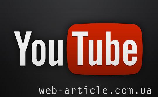 ролики на YouTube