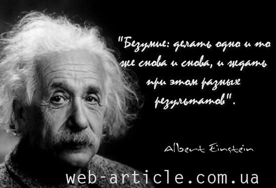 мудрость Эйнштейна