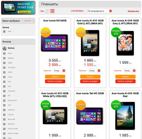 Каталог планшетов Acer на city.com.ua