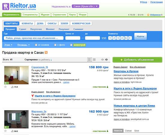 Пример сайта по продаже квартир в курортном городе