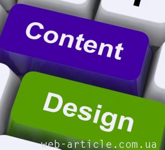 Контент или дизайн