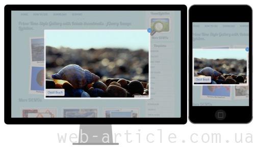 Лайтбоксы в веб-дизайне