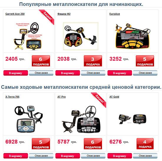 Хороший интернет-магазин металлоискателей