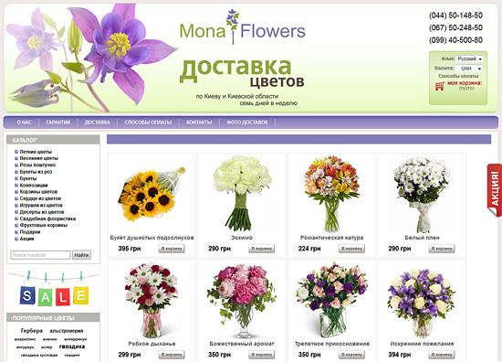 Главная страница сайта по продаже цветов