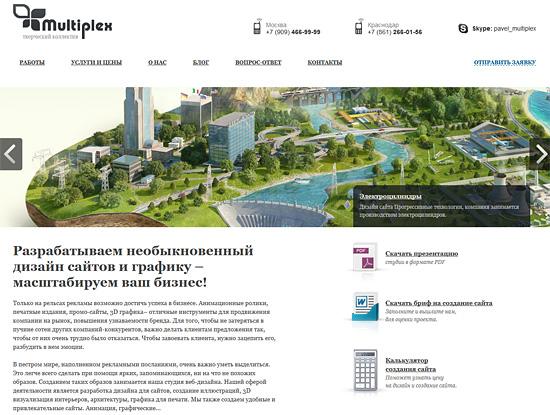 Главная страница сайта дизайн-студии