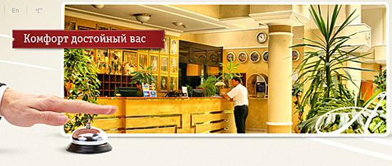 Яркий дизайн сайта отеля