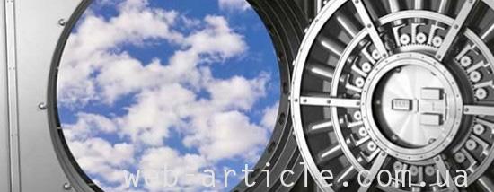 Безопасность облачных сервисов