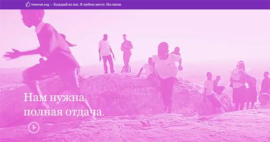 Скриншот с сайта internet.org