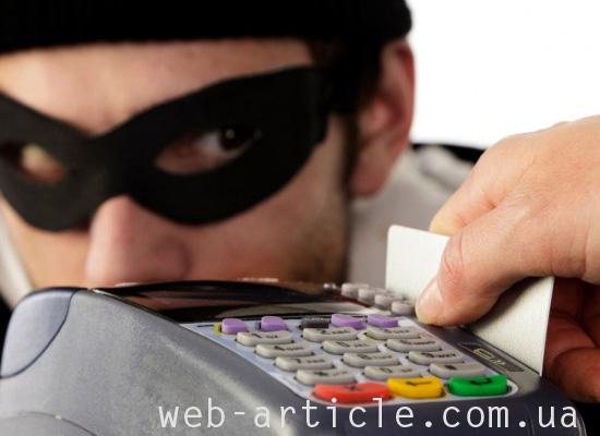 Кража данных кредитных карт