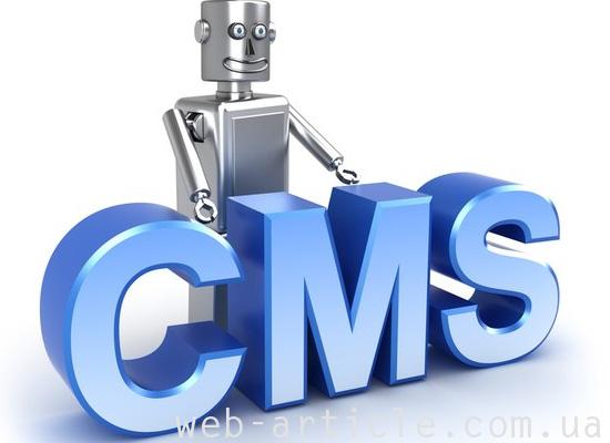 системы управления контентом