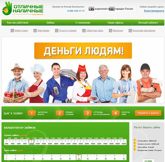 Сайт про деньги в долг