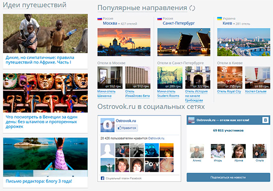 Пример дизайна туристического сайта