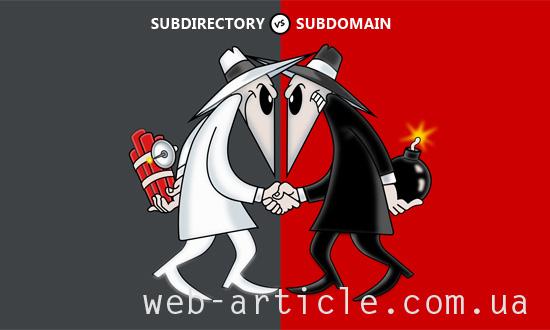 Субдомены или субдиректории?