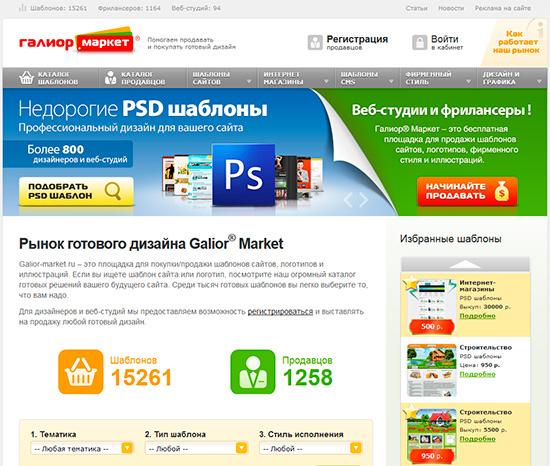 Сайт-каталог платных шаблонов