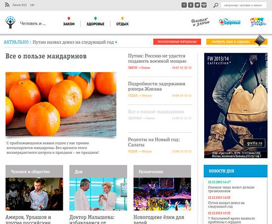 Пример хорошего новостного сайта