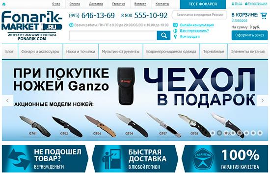 Скриншот сайта fonarik-market.ru