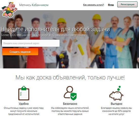 Скриншот главной страницы