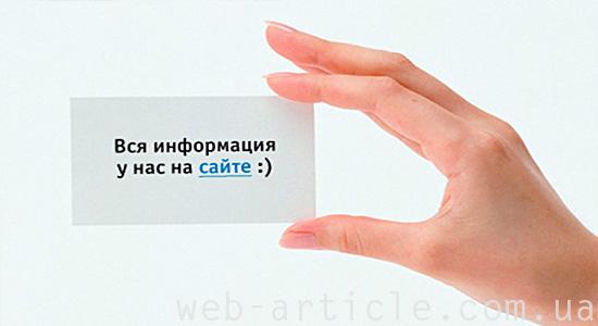 Нюансы раскрутки мини-сайтов