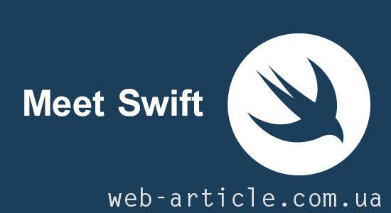 Swift от Apple