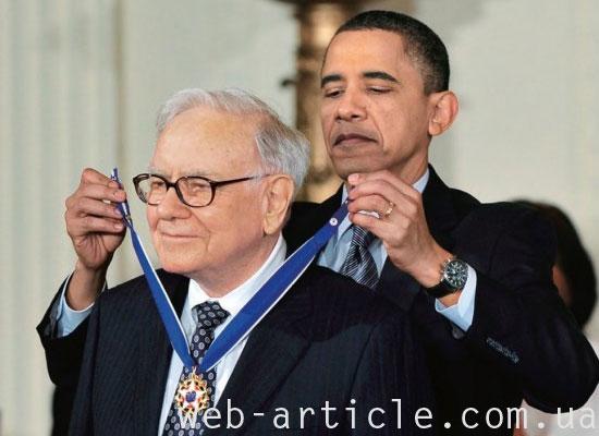 Обама награждает Баффета