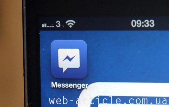 приложение Facebook Messenger