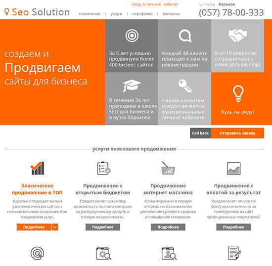 Скриншот сайта компании