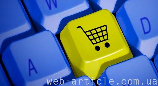Стоимость интернет-магазина