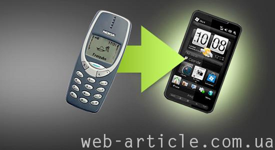 Переход со старого на новый телефон