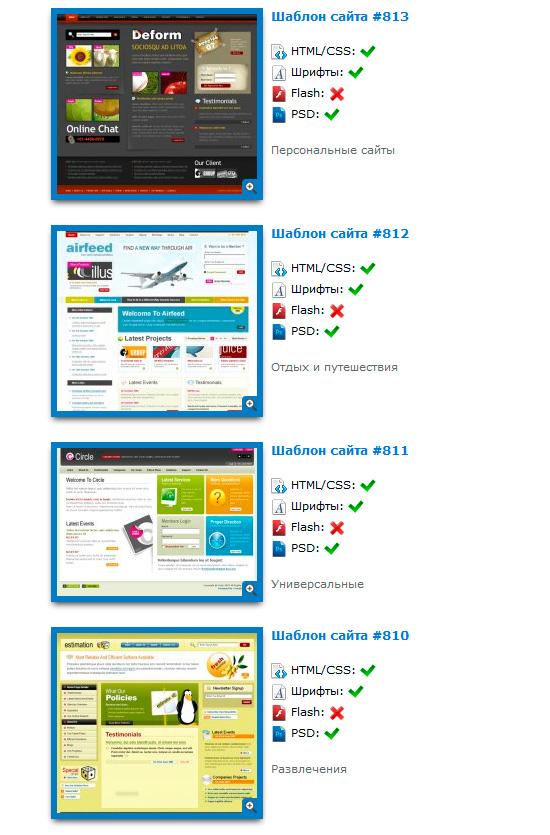 Примеры шаблонов для сайта