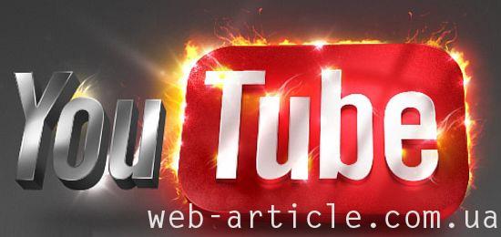 просмотр видео на YouTube