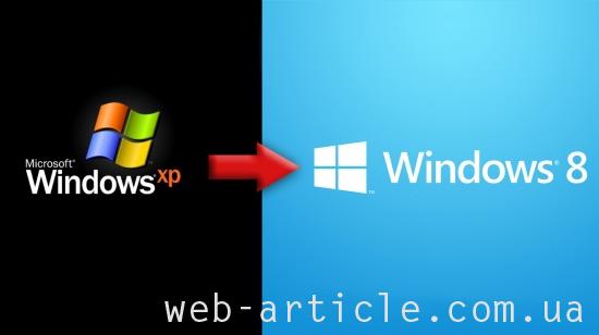 миграция в Windows 8