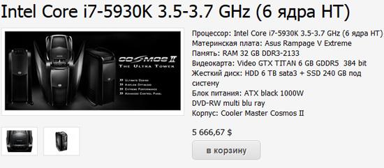 Пример дорогого игрового компьютера