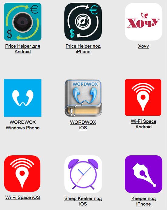 Примеры некоторых приложений от Woxapp
