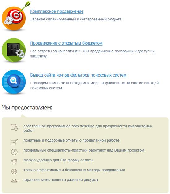 Список услуг компании
