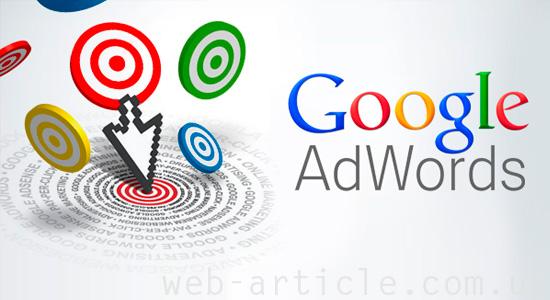 Контекстная реклама от Google