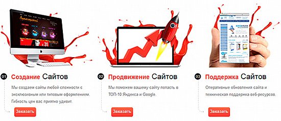 Фрагмент сочного дизайна сайта веб-студии