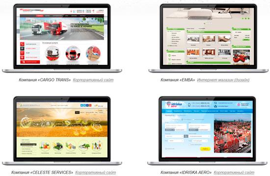 Примеры сайтов студии Impulse Design