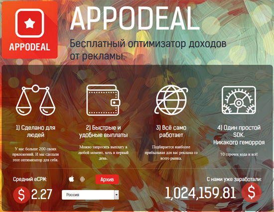 Скриншот главной страницы сайта appodeal.ru