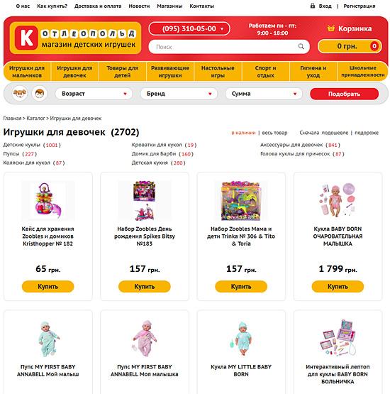 Скриншот страницы выбора товаров